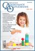Алла Шаболтас: «Искусство профессии психолога – не «продавить»,  а договориться с ребенком»