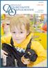 Шмис Т.Г. «Наши детские сады снаружи инновационные,  а внутри– традиционные»