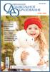 Брострём C. Концепция динамического обучения в раннем возрасте: возможный путь предотвращения школяризации