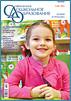 Чеснокова О.Б. «В детской непосредственности есть колоссальный потенциал для развития»