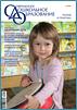 Шиян О.А. Диагностика развития ребенка: проблемы инструмента измерения. Из опыта дошкольных образовательных учреждений штата Арканзас (США)