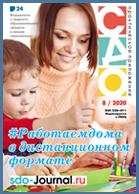 Электронное практическое приложение 08 / 2020
