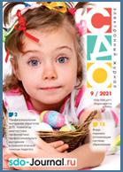 Электронный журнал 09 / 2021