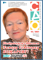 Электронный журнал 10 / 2021