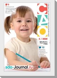 Электронное практическое приложение 05 / 2020