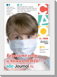 Электронное практическое приложение 06 / 2020