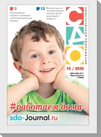 Электронное практическое приложение 10 / 2020