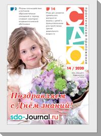 Электронное практическое приложение 14 / 2020