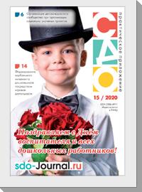 Электронное практическое приложение 15 / 2020